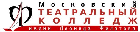 Московский театральный колледж им. Леонида Филатова